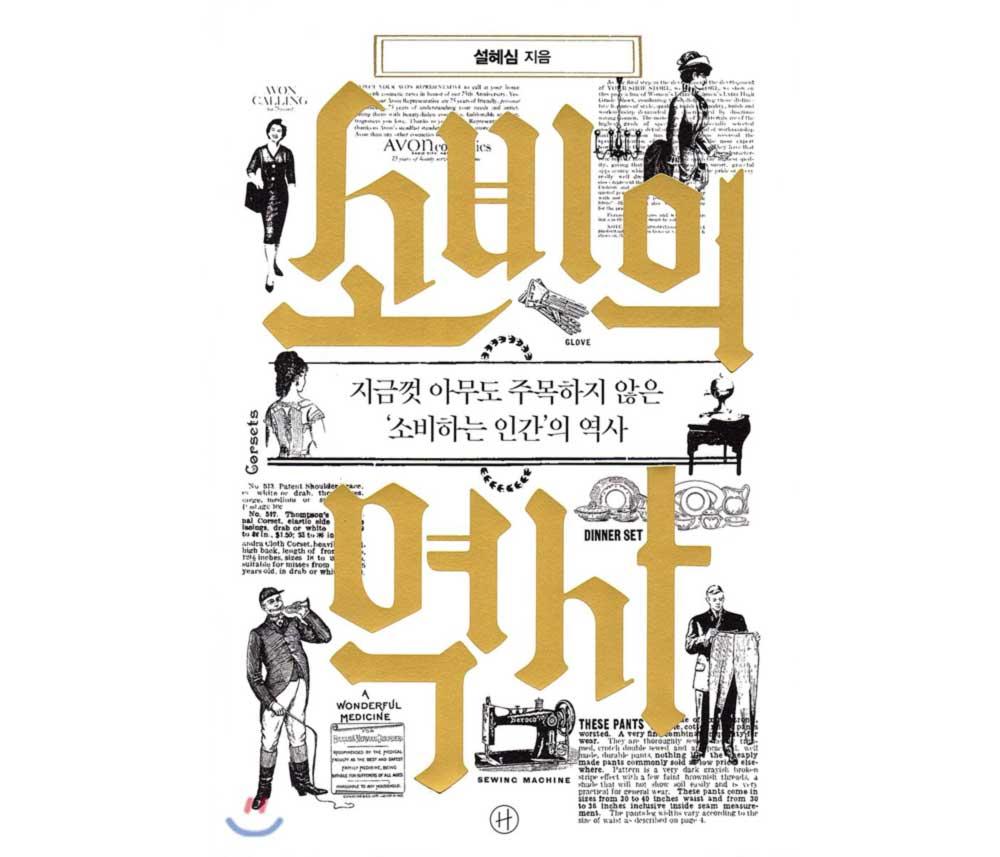 소비의-역사-책표지_수정.jpg