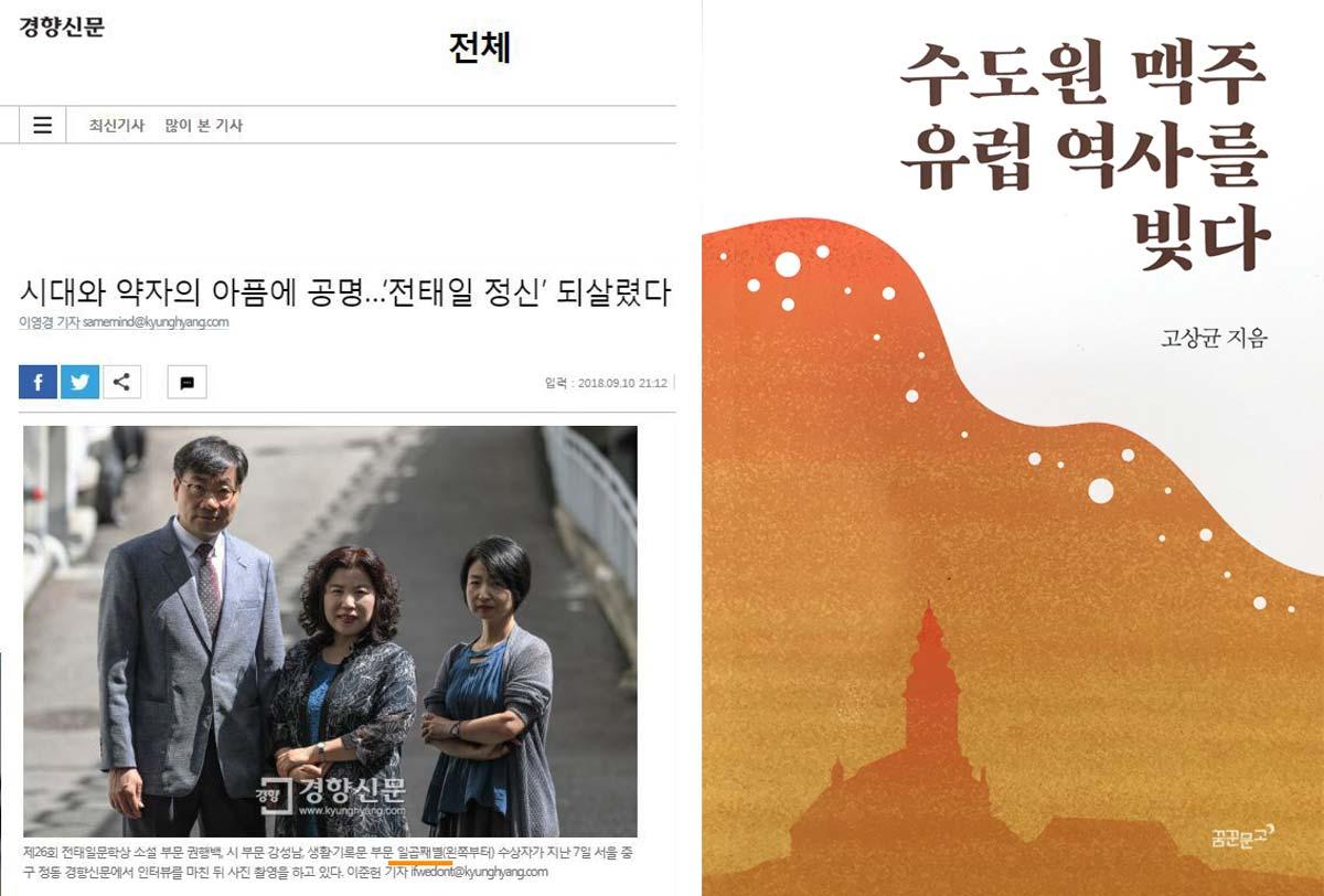 전태일문학상보도수도원맥주.jpg