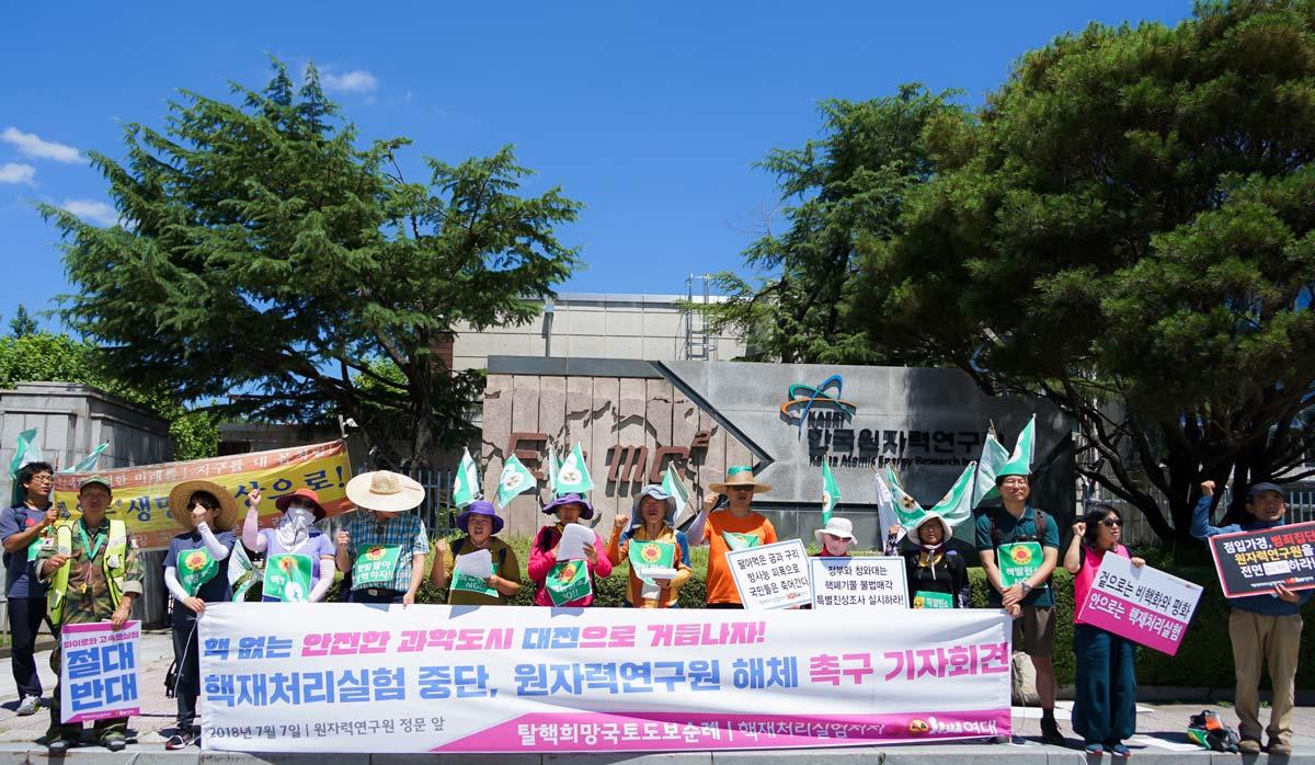 한국원자력연구원-앞-기자회견문-낭독하는-연화resize.jpg