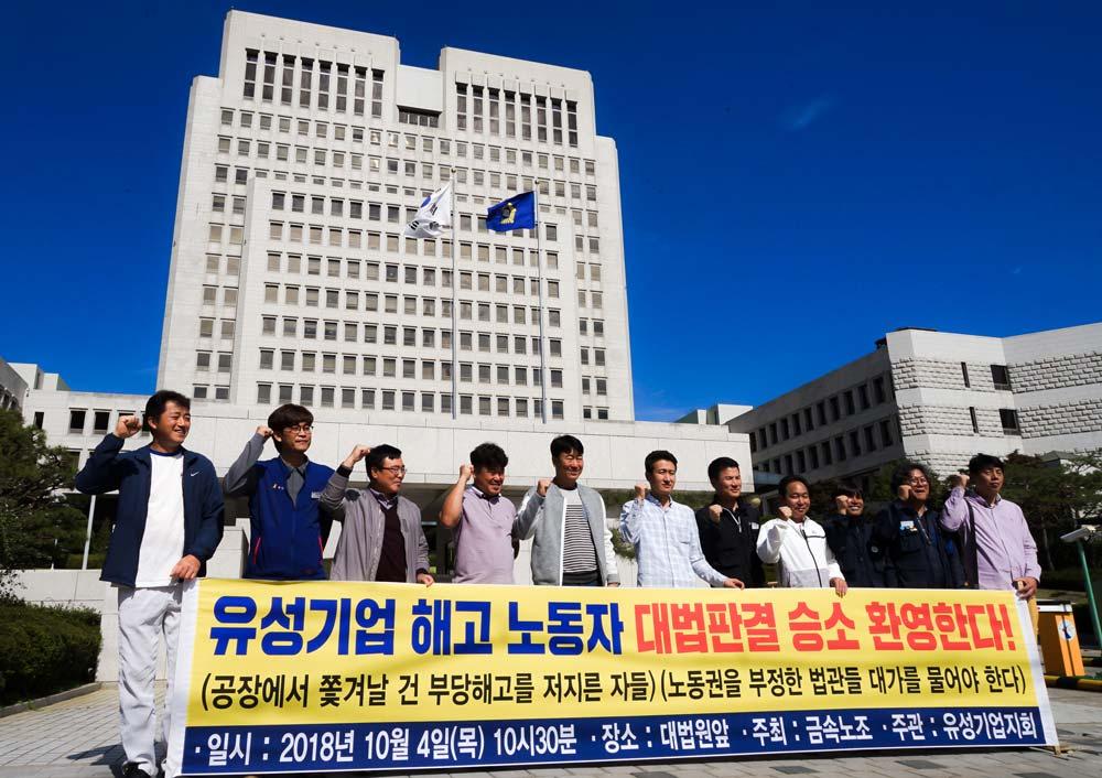 10월-4일-대법원-판결-후-기자회견-1resize.jpg