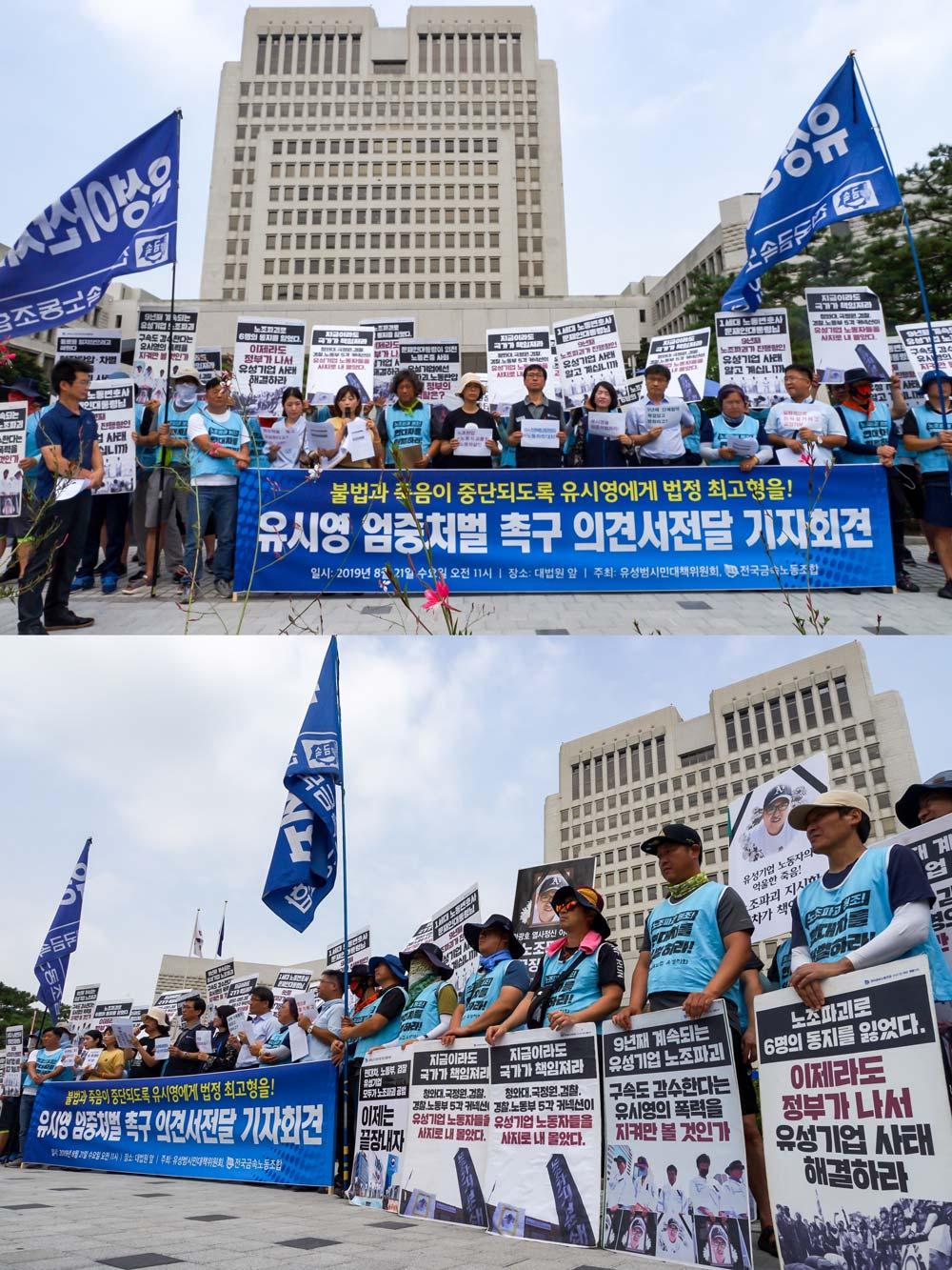 유시영-엄중처벌-촉구-의견서-전달-기자회견-1_resize2.jpg