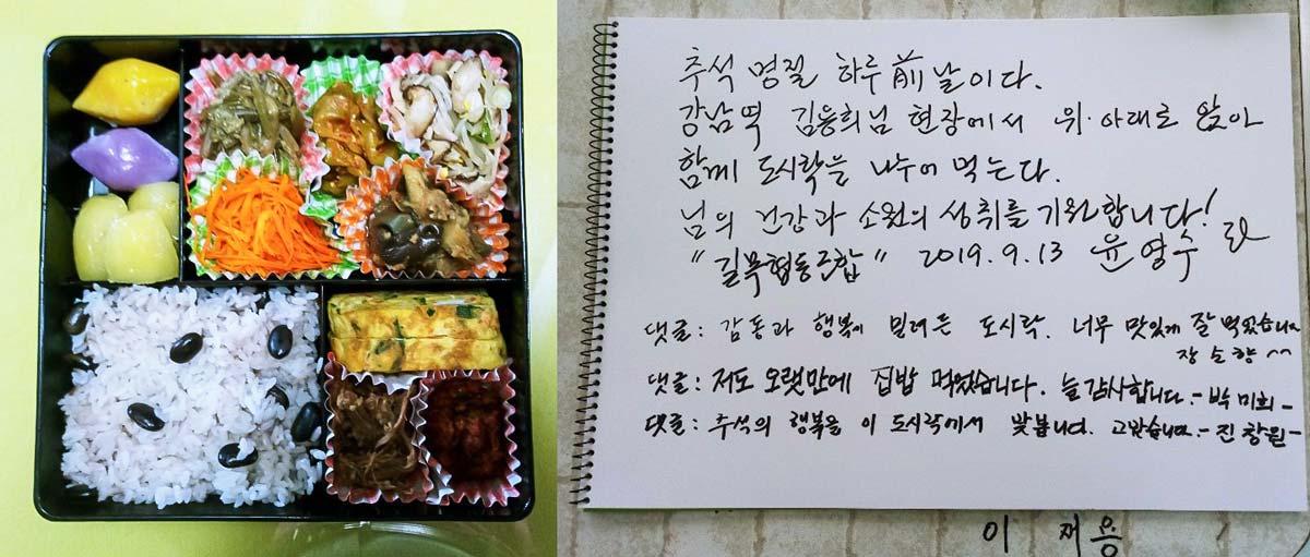 고정임도시락_윤영수메모.jpg