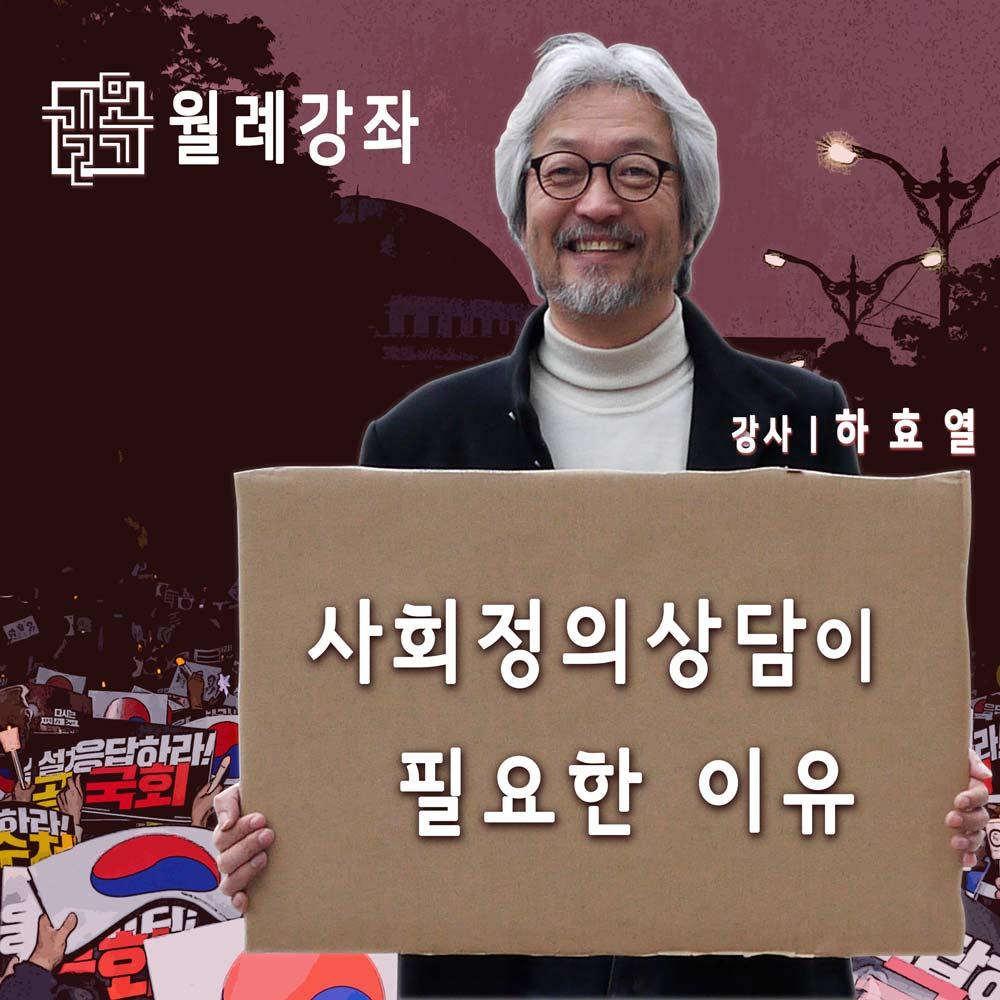포스터_1911월례강좌_하효열_심심_미니웹자보.jpg